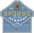 Yarpivo Ledyanoe (Ice Beer)