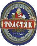 Tolstyak Dobroe