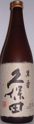 Kubota Manju (Millions of Celebrations) Sake