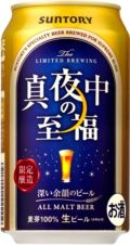 Suntory Mayonaka no Shifuku