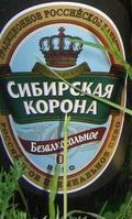 Sibirskaya Korona Bezalkogolnoe