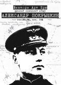 Victory Art Brew Aleksander Pokryshkin