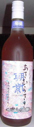 Kikusakari Asamurasaki (Morning Purple) Sake