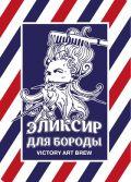 Victory Art Brew Eliksir Dlya Borody