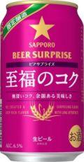 Sapporo Beer Surprise Shifuku no Koku