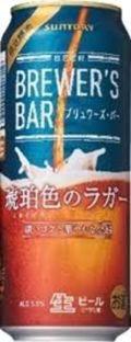 Suntory Brewer's Bar Kohakuiro no Lager