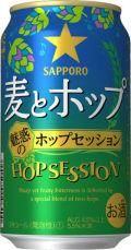 Sapporo Mugi to Hoppu Miwaku no Hop Session