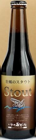 Iwate Kura Kaki No Stout (Oyster Stout)