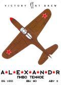 Victory Art Brew Alexandr