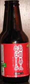 Aqula Bijin No Biru (Beautiful Beer)