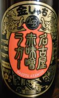 Kinshachi Nagoya Akamiso (Red Miso Lager)