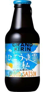 Kirin Grand Kirin Hikoukigumo to Watashi (Cloud Saison)