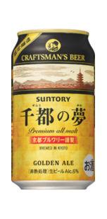 Suntory Craftsman's Beer Sento no Yume