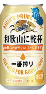 Kirin Wakayama ni Kanpai Ichiban Shibori