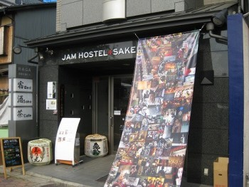 Jam Hostel + SAKE bar +Cafe