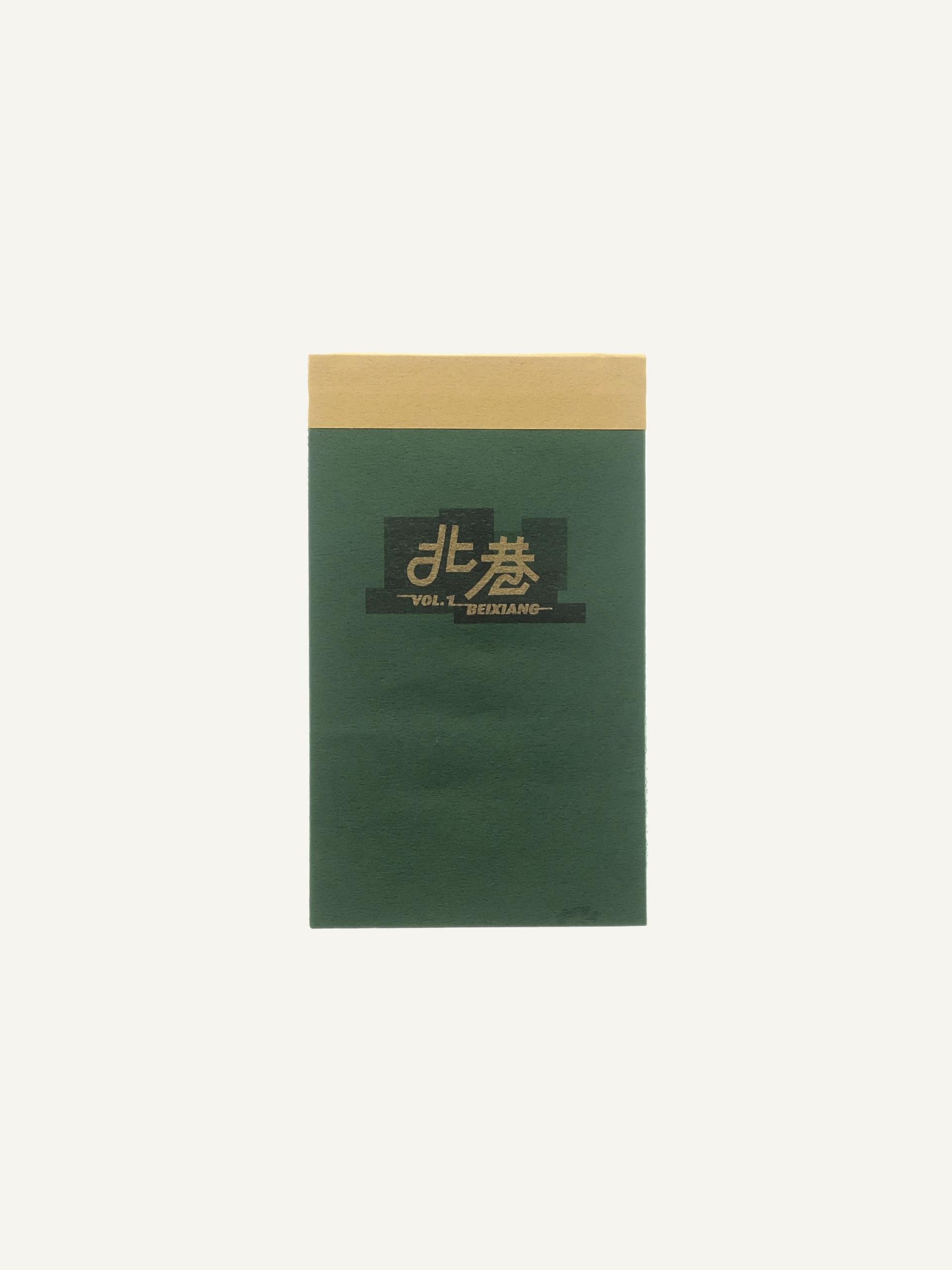 Beixiang Vol.1 Cover
