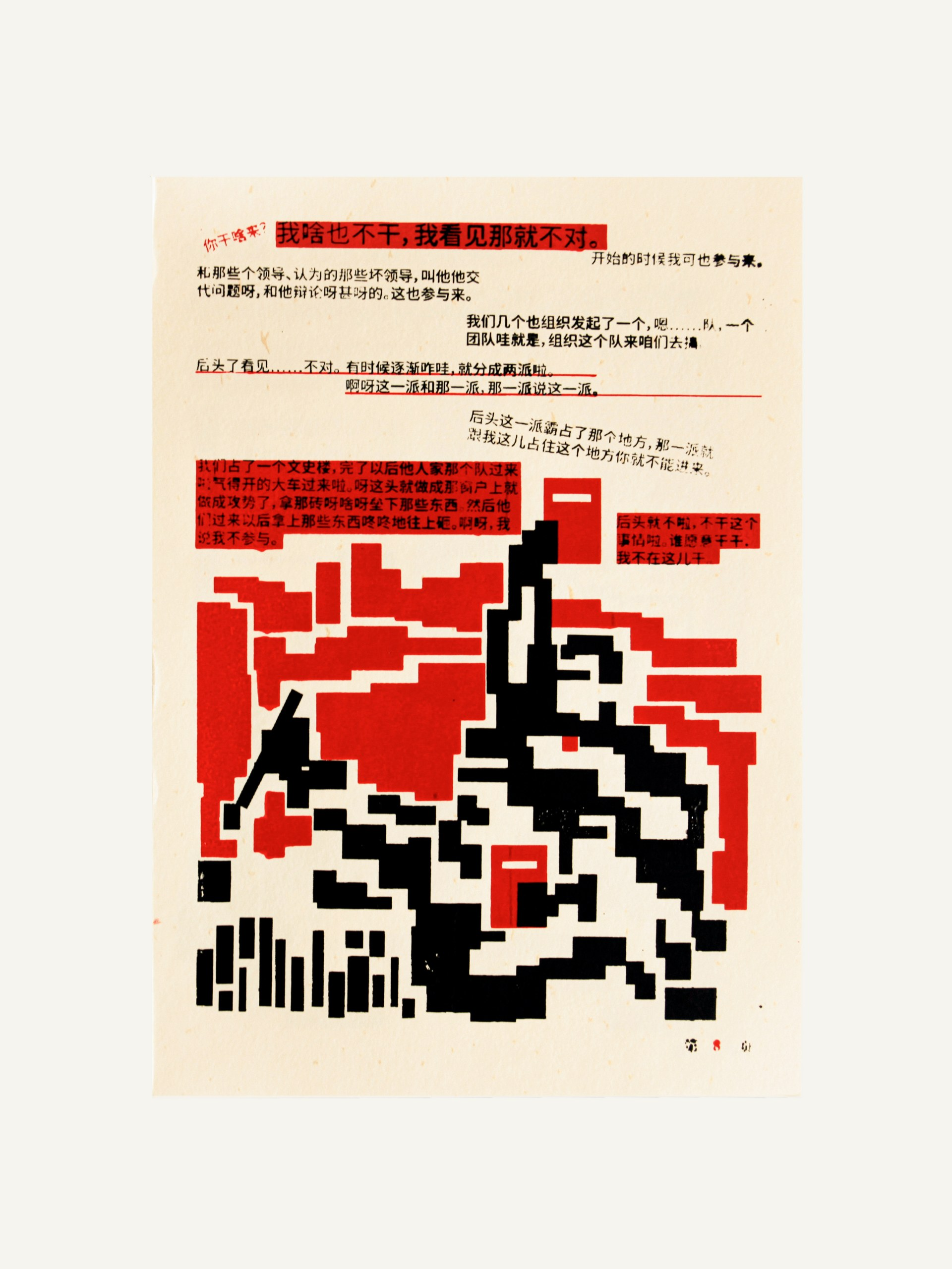 Beixiang Vol.2 Page 8