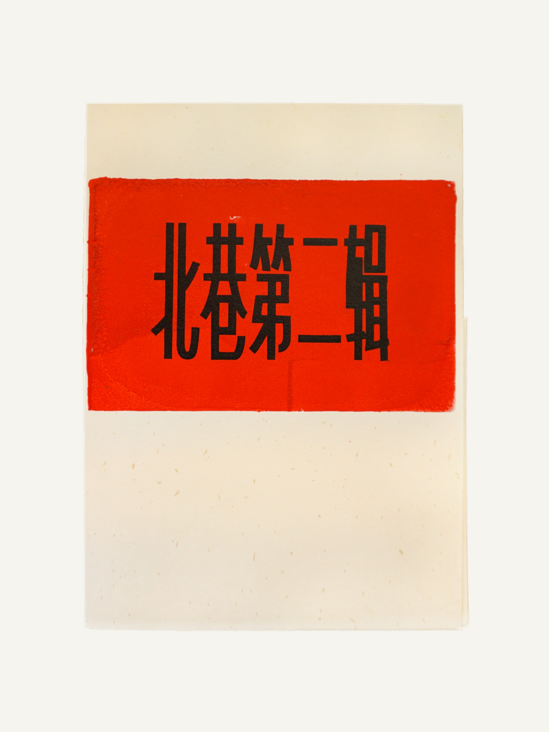 Beixiang Vol.2 Cover
