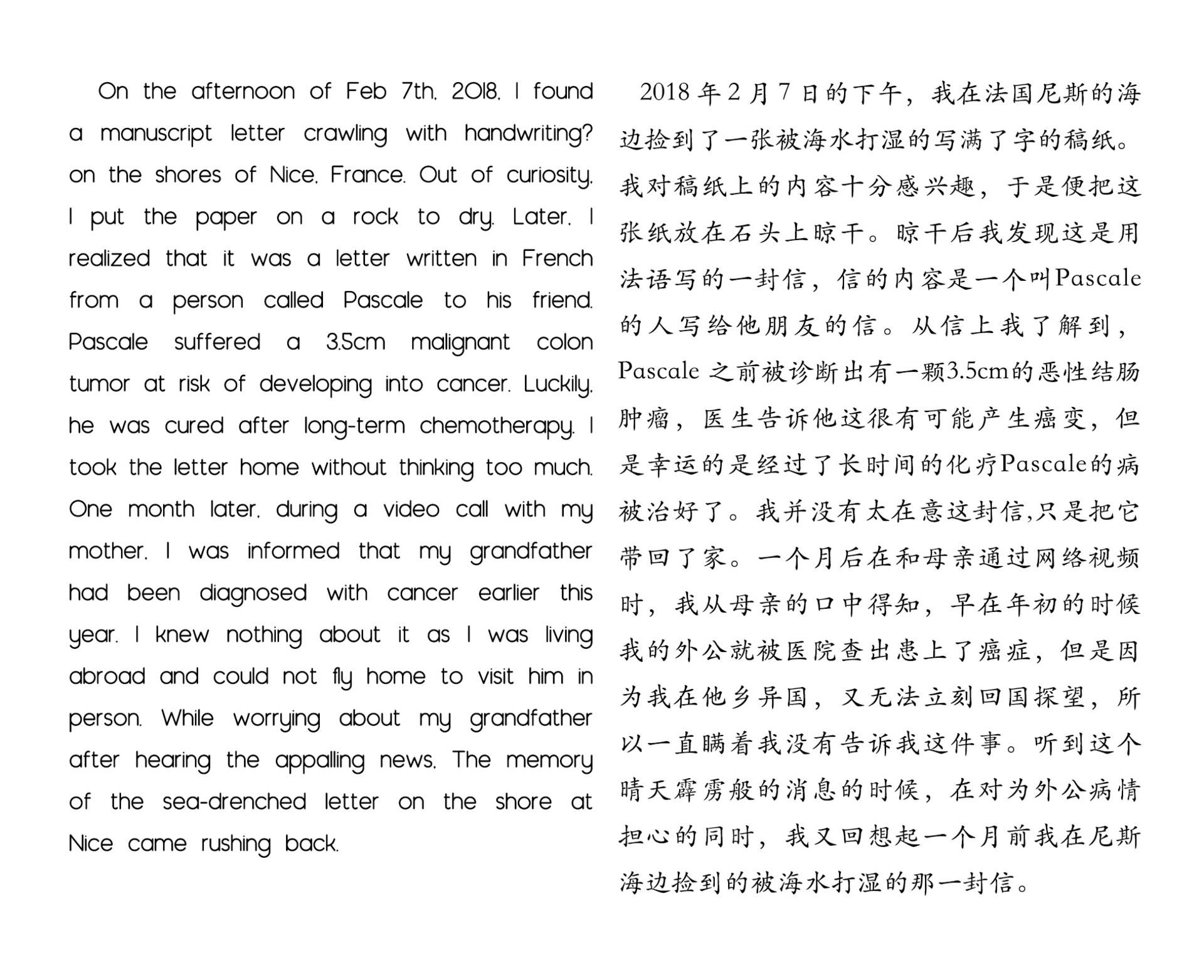Yucun Meng | 孟雨村