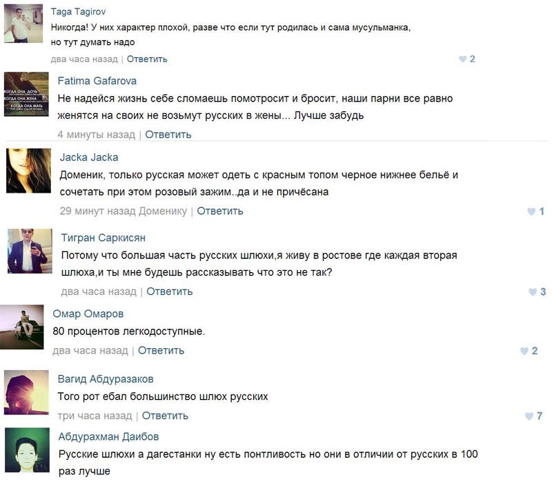 Мнение кавказцев о русских девушках