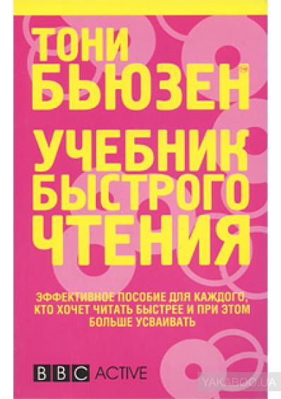 Учебник быстрого чтения (Tony Buzan)