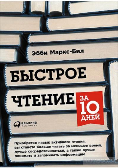 Быстрое чтение за 10 дней (Эбби Маркс-Бил)