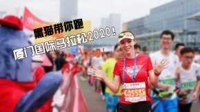 Xiamen International Marathon