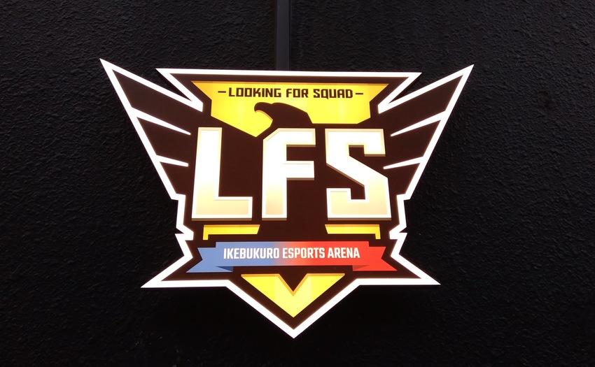 LFS 池袋_1