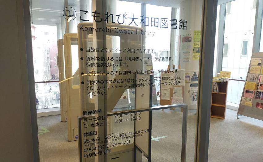 こもれび大和田図書館_1