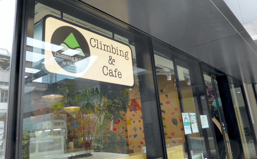 ボルダリング&カフェ VILLARS climbing 有明_1
