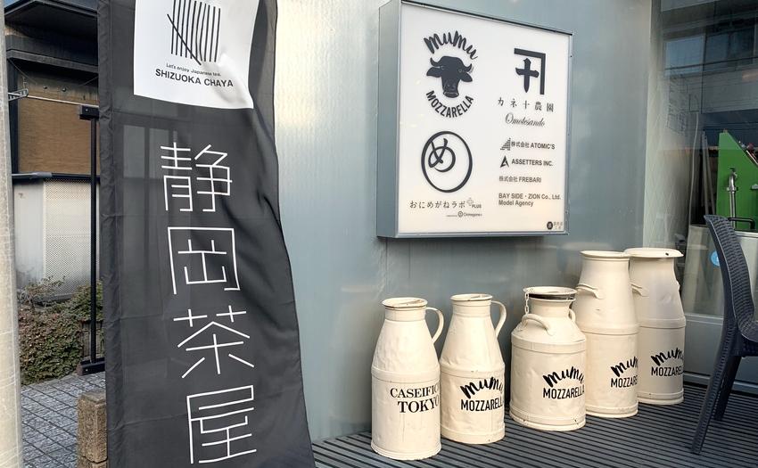 カネ十農園 表参道_1