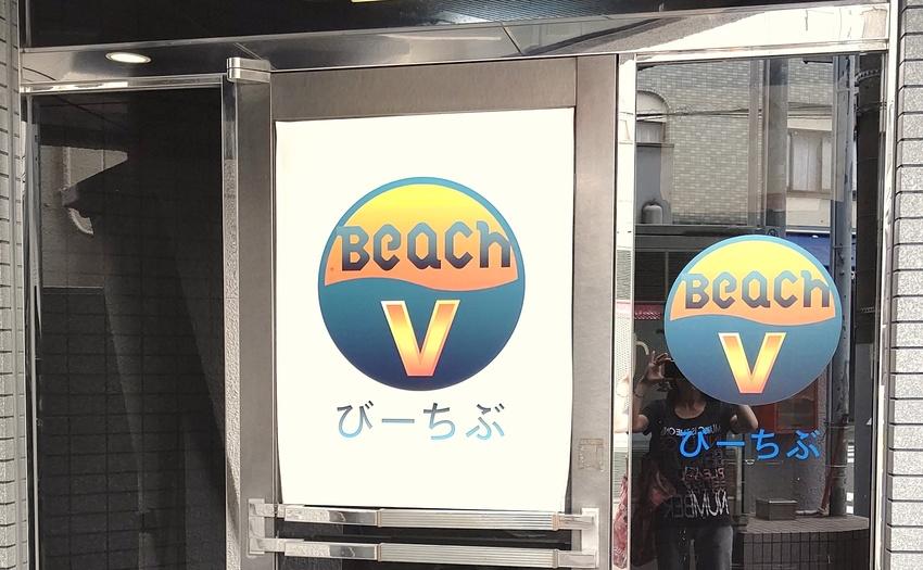 BeachV(びーちぶ)_1