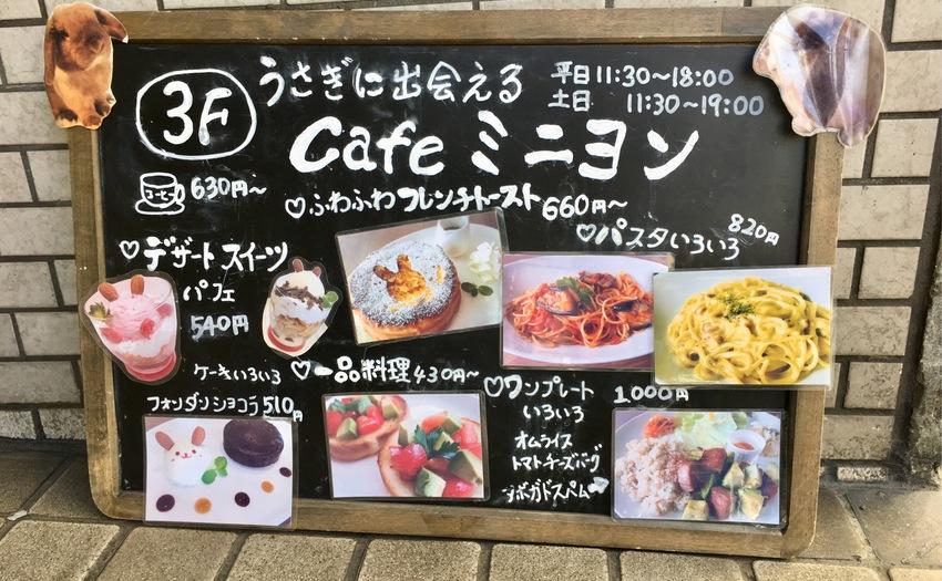 カフェ・ミニヨン_1