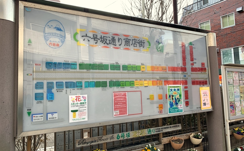 六号坂通り商店街_1