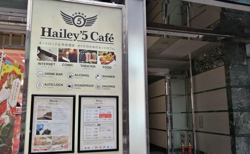 Hailey'5cafe渋谷1st_1
