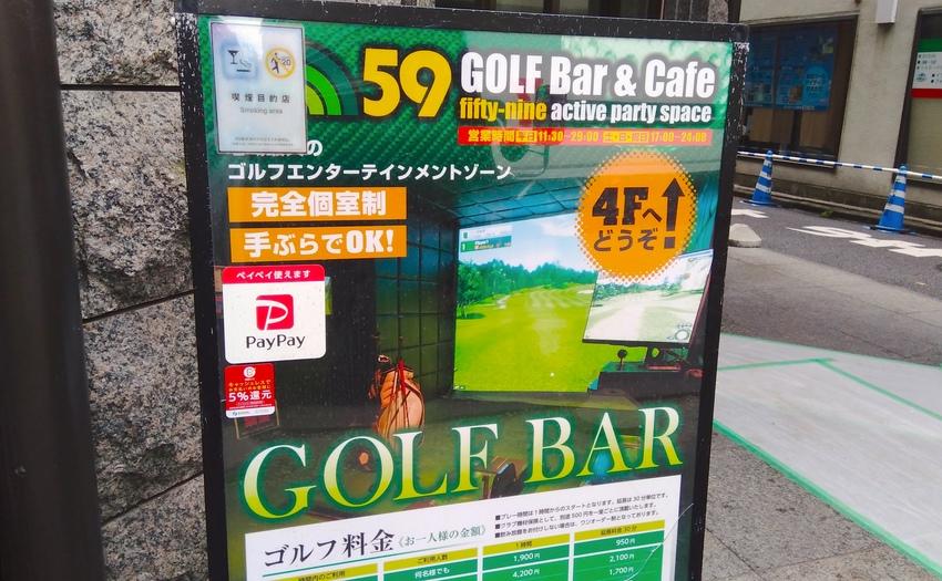 GolfBar59_1