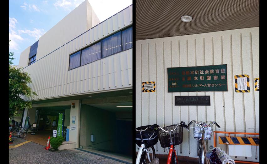 目黒本町図書館_1