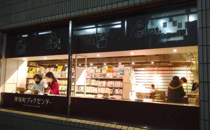 神保町ブックセンター_1
