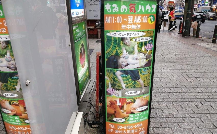 もみの気ハウス 渋谷道玄坂店_1
