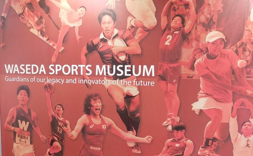 早稲田スポーツミュージアム_1