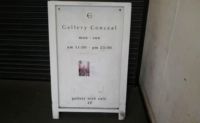 Gallery Conceal Shibuya_1