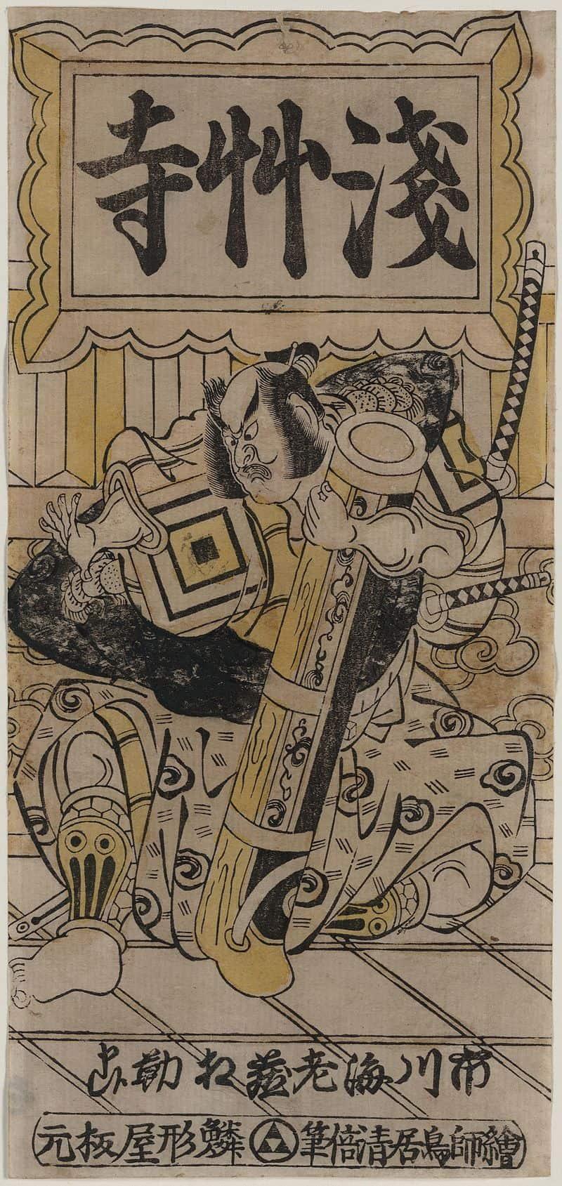 Ichikawa Ebizō II, by Torii Kiyomasu II, c.1760, ukiyo-e, yakusha-e