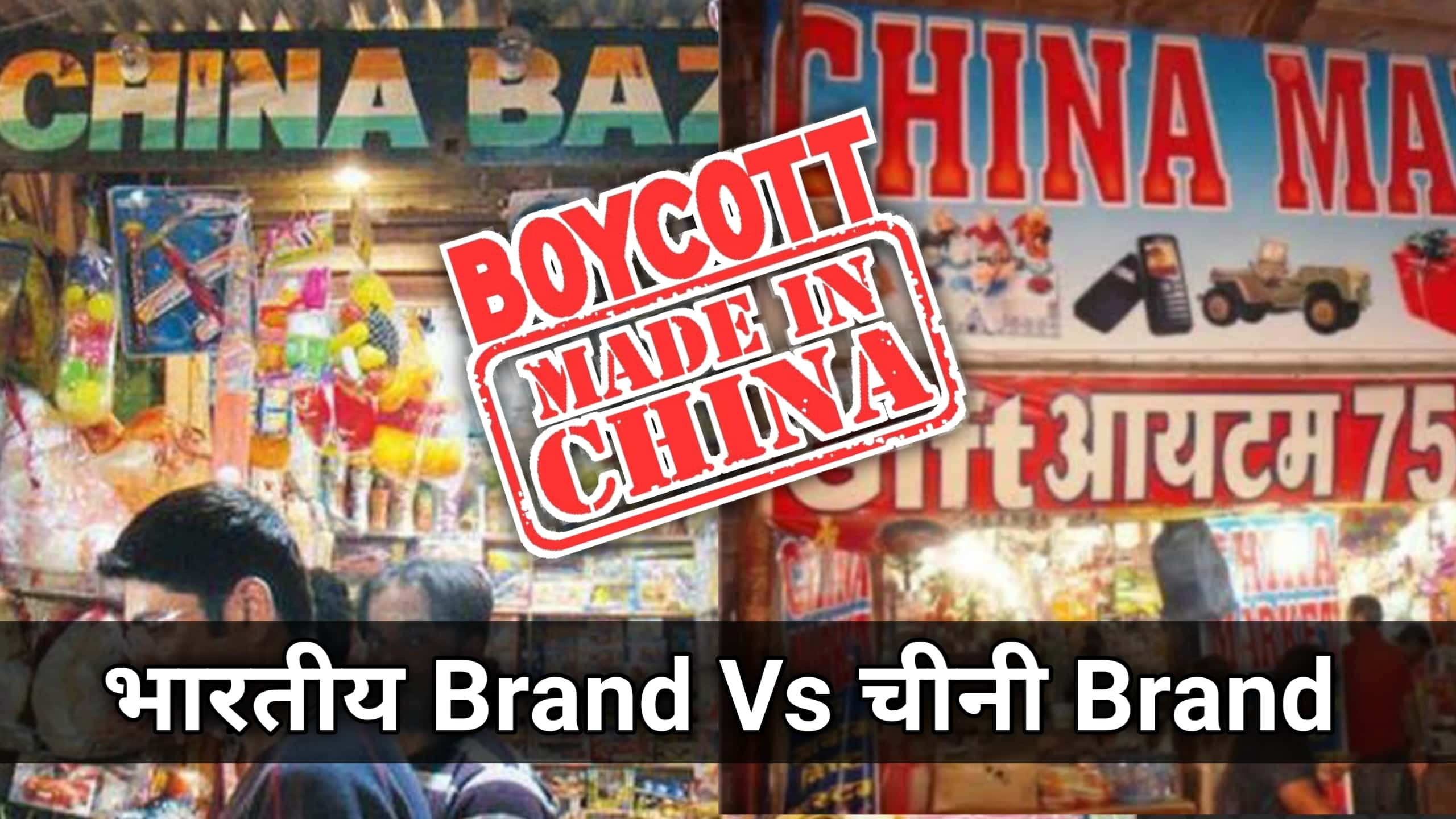 Boycott Chinese products top 10 Indian brand's