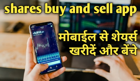 Shares buy and sell app