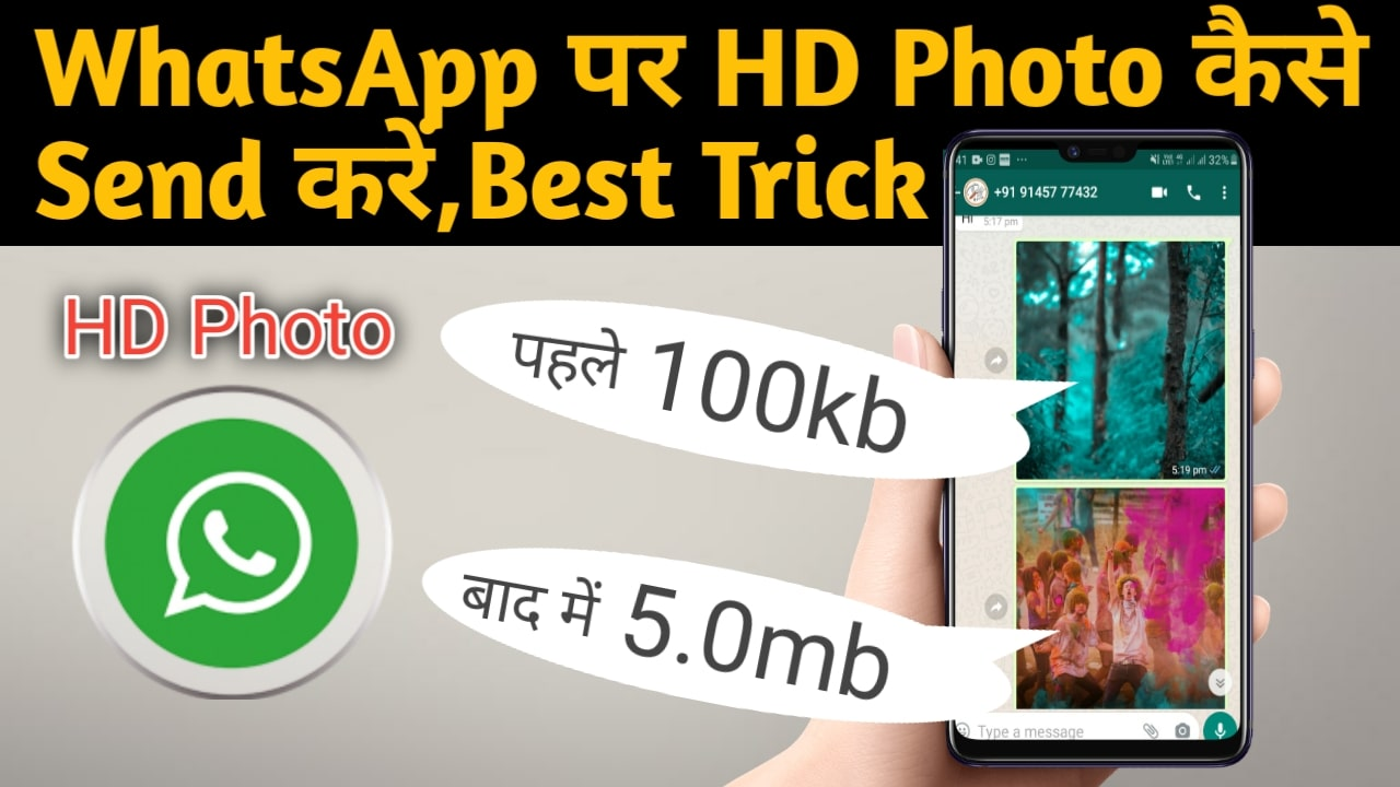how to increase photo quality in WhatsApp