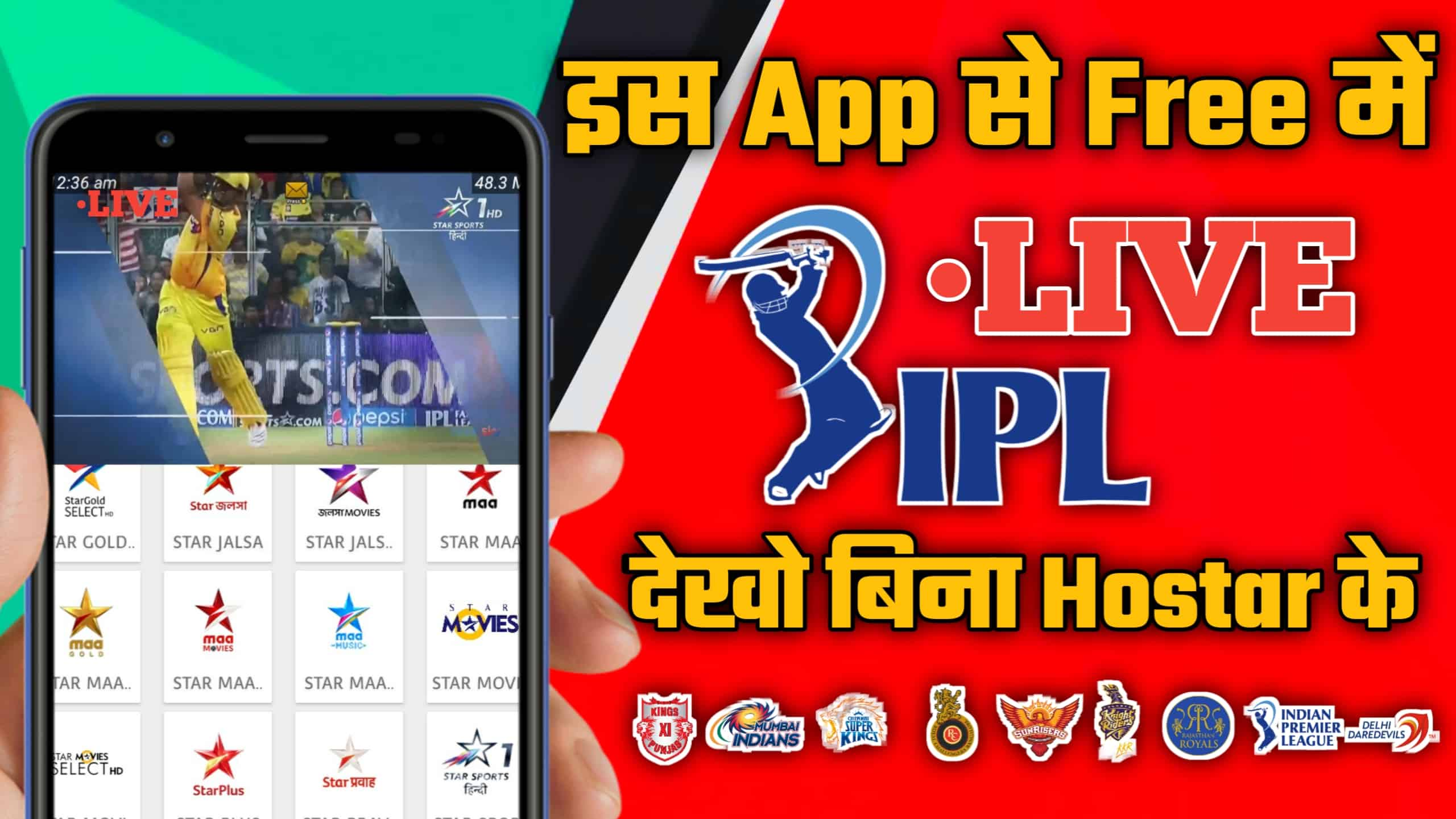 IPL match free me kaise dekhe 2020|Free live IPL Match.