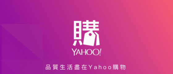 Yahoo奇摩購物中心-數十萬件商品,品質生活盡在雅虎購物!