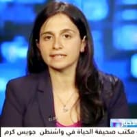 Joyce Karam