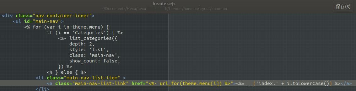 header.ejs中关于导航栏的类