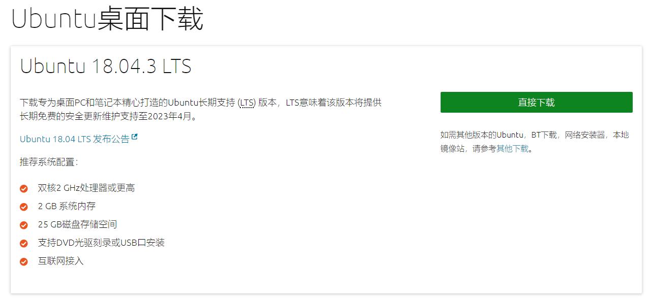 下载Ubuntu18.04LTS